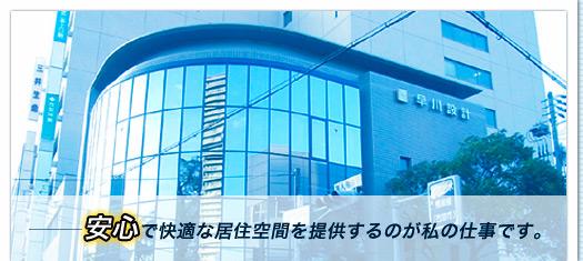 建築設計 兵庫県 西宮市 早川綜合設計